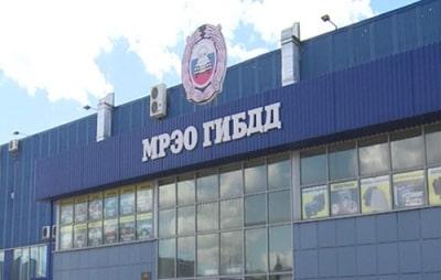 Отделение МРЭО ГИБДД